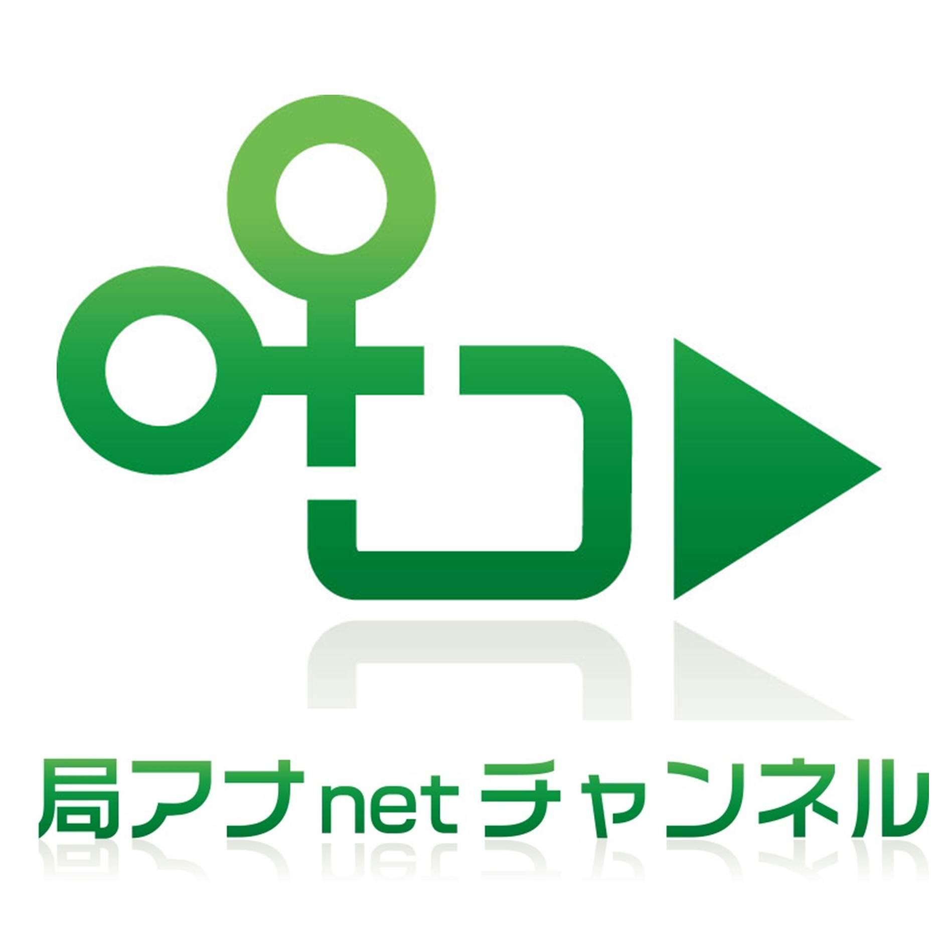 局アナnetチャンネル